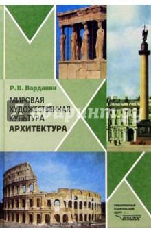 Мировая художественная культура: Архитектура - Рудольф Варданян