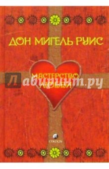 Мастерство любви - Дон Руис