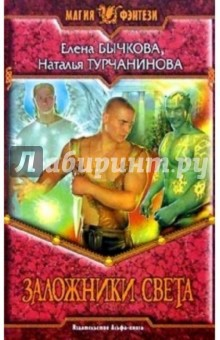 Заложники света: Фантастический роман - Бычкова, Турчанинова