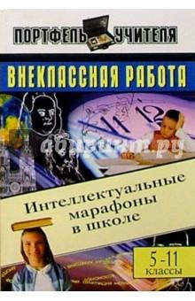 Внеклассная работа: Интеллектуальные марафоны в школе. 5-11 классы - Андрей Павлов