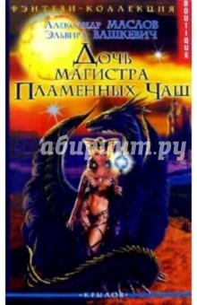 Дочь магистра Пламенных Чаш - Маслов, Вашкевич