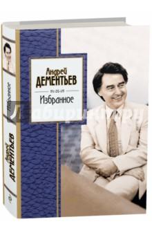 Избранное - Андрей Дементьев