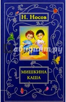 Мишкина каша: Рассказы; трактат - Николай Носов