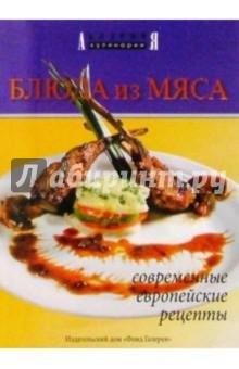 Блюда из мяса. Современные, европейские рецепты