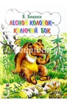 Лесной колобок - колючий бок - Виталий Бианки