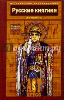 Русские княгини. Женщины и власть - Людмила Морозова