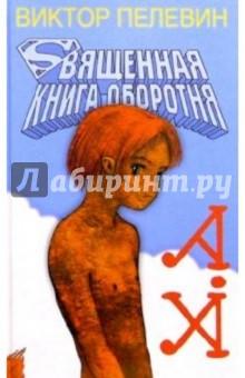 Священная книга оборотня: Роман - Виктор Пелевин