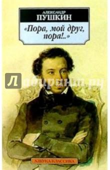 Пора, мой друг, пора!.. - Александр Пушкин