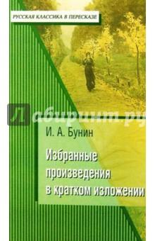 И.А. Бунин: Избранные произведения в кратком изложении - Инна Вольская