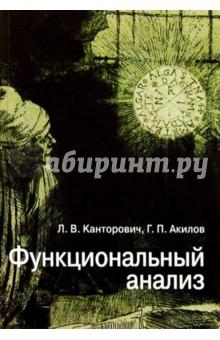 Функциональный анализ. - 4-е издание, исправленное - Канторович, Акилов