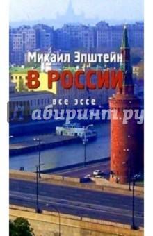 Все эссе: В 2-х томах. Том 1: В России - Михаил Эпштейн
