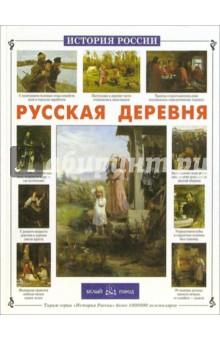 Русская деревня - Владимир Волков
