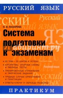 Русский язык. Система подготовки к экзаменам (ЕГЭ). Практикум - Н.В. Лазарева