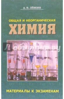 Общая и неорганическая химия: материалы к экзаменам - Антон Левкин