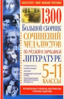 1300. Большой сборник сочинений медалистов по русской и зарубежной литературе: 5-11кл