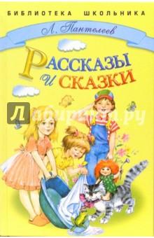Рассказы и сказки - Леонид Пантелеев