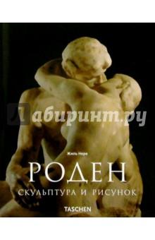 Роден. Скульптура и рисунок - Жиль Нере