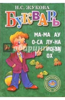 Букварь: Пособие для родителей и детей - Надежда Жукова