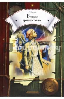 Великое противостояние: Повесть - Лев Кассиль