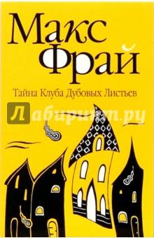 Тайна Клуба Дубовых Листьев: повесть - Макс Фрай