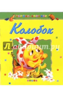 Колобок: Русские народные сказки