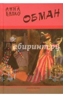 Обман - Анна Бялко