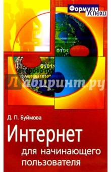 Интернет для начинающего пользователя - Д.П. Буймова