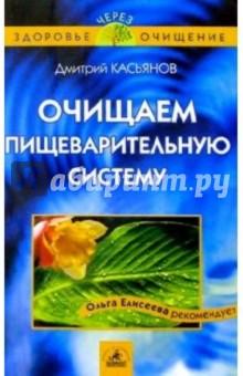 Очищаем пищеварительную систему - Дмитрий Касьянов