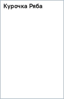 Курочка Ряба изображение обложки