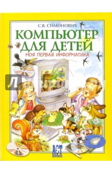 Компьютер для детей: Моя первая информатика - Сергей Симонович