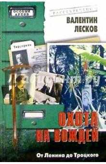 Охота на вождей: От Ленина до Троцкого - Валентин Лесков изображение обложки
