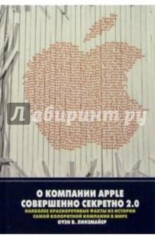 О компании Apple совершенно секретно 2.0: Наиб. краснореч. факты из истор. самой колоритной компании - Оуэн Линзмайер