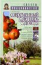 Елена Поплева - Современный календарь садовода обложка книги