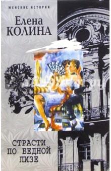 Страсти по бедной Лизе: Роман - Елена Колина