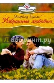 Избранные любовью: Роман - Эмералд Бакли
