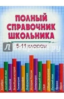 Полный справочник школьника. 5-11кл