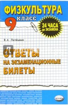 Физическая культура. Ответы на экзаменационные билеты. 9 класс: Учебное пособие - Виктор Лепешкин