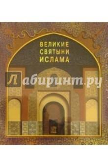 Великие святыни ислама (в футляре) - Ив Корбендо