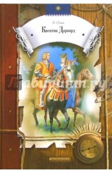Квентин Дорвард: Роман - Вальтер Скотт