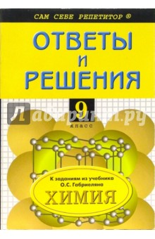 Химия 9кл.: Подробный разбор заданий из учебника О.С. Габриэляна - Марина Горковенко