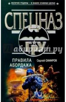 Правила абордажа: Роман - Сергей Самаров