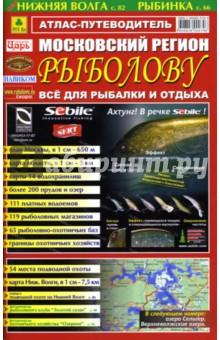 Московский регион рыболову. Все для рыбака и рыбалки
