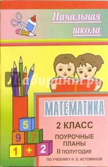 Математика. 2 класс: Поурочные планы по учебнику Н.Б. Истоминой. II полугодие - Т.А. Бугримова