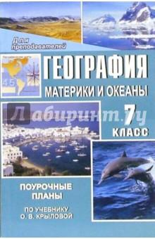 География. Материки и океаны. 7 класс: Поурочные планы по учебнику О.В. Крыловой - С. Костина