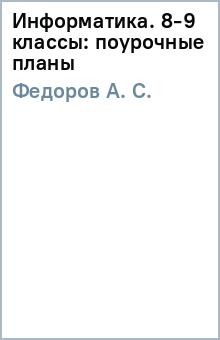 Информатика. 8-9 классы: поурочные планы - А. Федоров