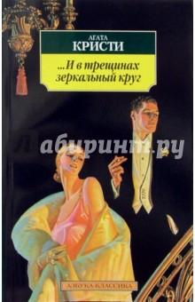 ... И в трещинах зеркальный круг: Роман - Агата Кристи