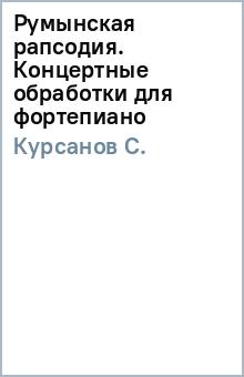 Румынская рапсодия. Концертные обработки для фортепиано - С. Курсанов