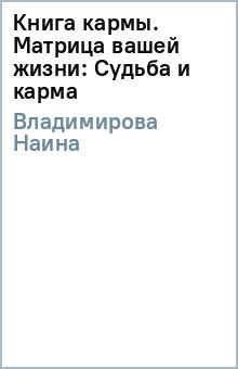 Книга кармы. Матрица вашей жизни: Судьба и карма - Наина Владимирова