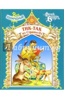 Тик-Так из страны Оз - Лаймен Баум