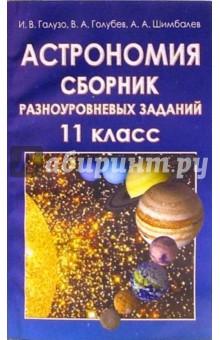 Астрономия: Сборник разноуровневых заданий: Учебное пособие для 11 класса - Галузо, Голубев